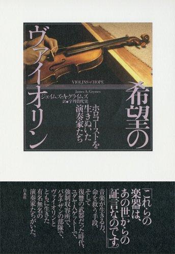 希望のヴァイオリン:ホロコーストを生きぬいた演奏家たち