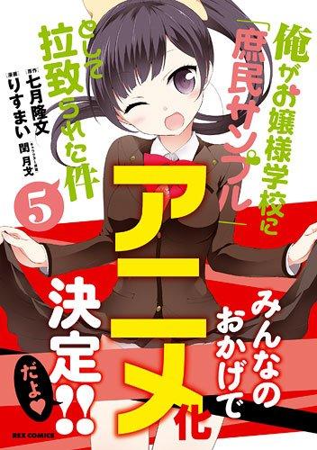 俺がお嬢様学校に「庶民サンプル」として拉致られた件 5 (IDコミックス REXコミックス) - りすまい