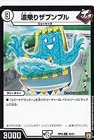 デュエルマスターズ DMRP06 30/93 波乗りザブンプル (アンコモン) 逆襲のギャラクシー 卍・獄・殺!! (DMRP-06)
