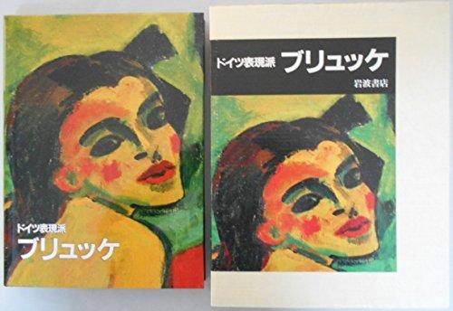 German expressionist Br?ke (1994) ISBN: 4000081772 [Japanese Import]