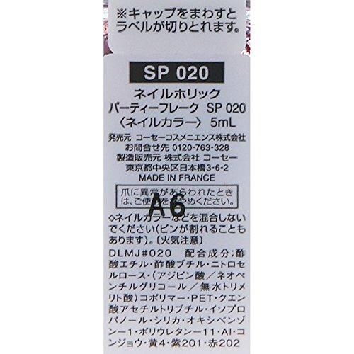 ネイルホリックパーティーフレークSP0205mL