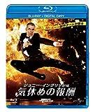 ジョニー・イングリッシュ 気休めの報酬(デジタルコピー付) [Blu-ray] image
