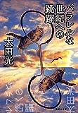 パラレルな世紀への跳躍 (集英社文庫)