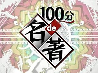 100分de名著(NHKオンデマンド)