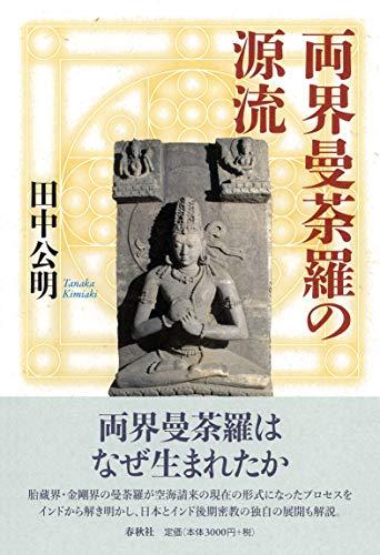 両界曼荼羅の源流