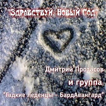 Здравствуй, новый год (feat. Гадкие леденцы - БардАвангард)