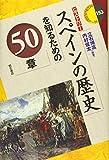スペインの歴史を知るための50章 (�