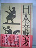 添田唖蝉坊・添田知道著作集〈5〉日本春歌考 (1982年)