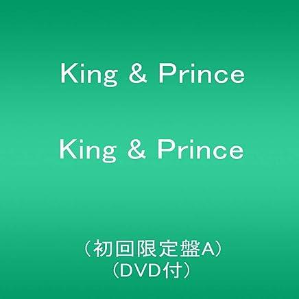 【初回封入特典あり】King & Prince(初回限定盤A)(DVD付)(1stアルバム「King & Prince」発売記念キャンペーン 応募用シリアルナンバー封入)