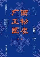广西风物图志(第一辑)·铜鼓