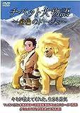 チベット犬物語 金色のドージェ [レンタル落ち] image