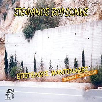 Epitelous Mantinades (Zontani Ihografisi)