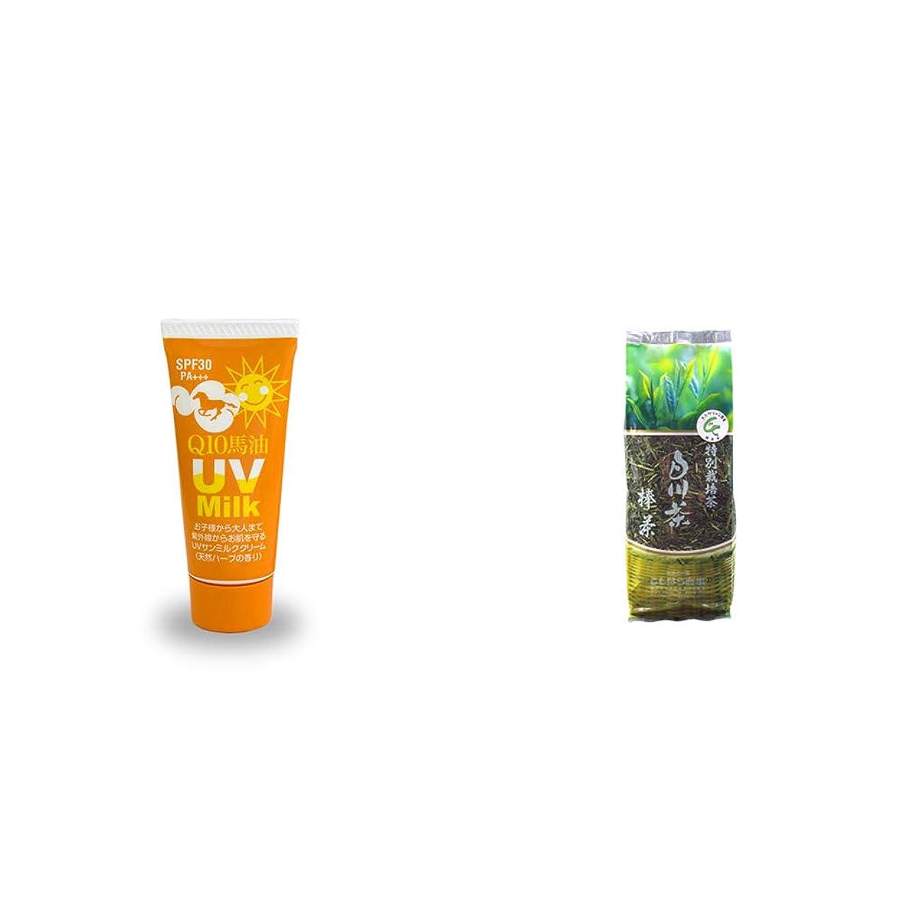 キノコサスペンド実業家[2点セット] 炭黒泉 Q10馬油 UVサンミルク[天然ハーブ](40g)?白川茶 特別栽培茶【棒茶】(150g)