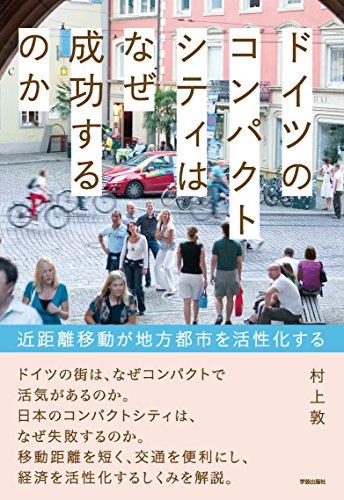 ドイツのコンパクトシティはなぜ成功するのか: 近距離移動が地方都市を活性化する