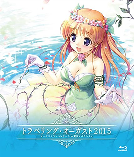 トラベリング・オーガスト2015 in 東京オペラシティ[Blu-ray]