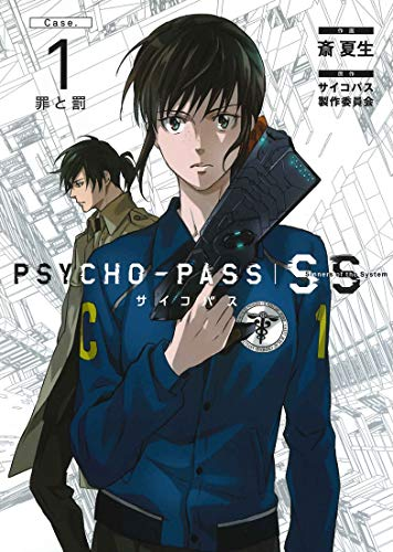 PSYCHO-PASS サイコパス Sinners of the System 「Case.1 罪と罰」 (BLADE COMICS)