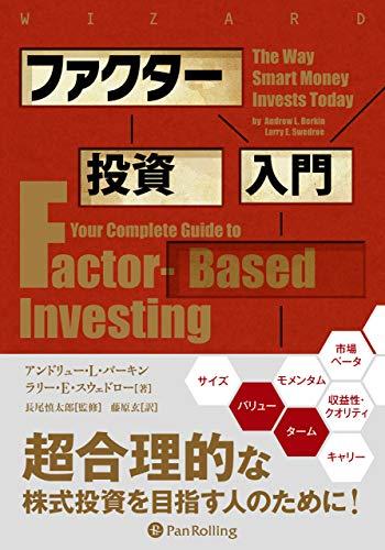 ファクター投資入門 (ウィザードブックシリーズ)の詳細を見る