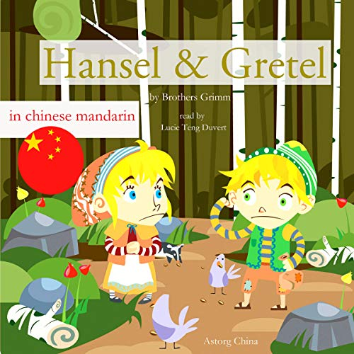 Hänsel and Gretel - 糖果屋 cover art
