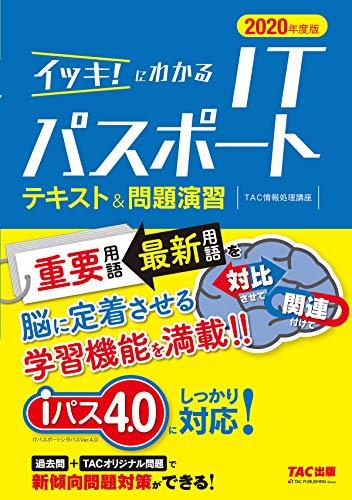 新傾向問題対応! イッキ!にわかる ITパスポート テキスト&問題演習 2020年度版 (TAC出版) (Japanese Edition)