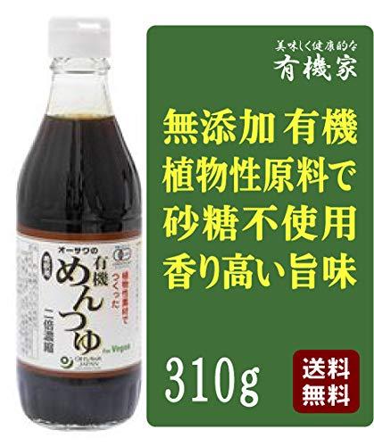 無添加 オーサワの有機めんつゆ 310g ★コンパクト ★砂糖不使用で椎茸と野菜の旨みを凝縮、香り高い植物性めんつゆ。