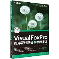 Visual FoxPro程序设计基础与项目实训(第2版)