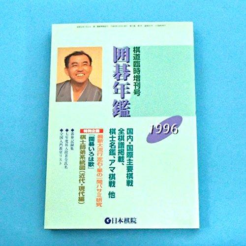 囲碁年鑑1996年版(中古)