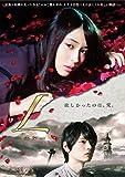 L-エル-[DVD]