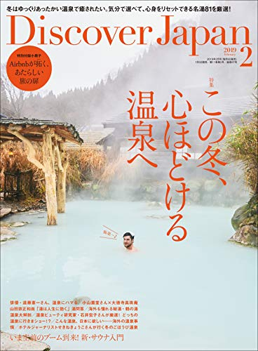 Discover Japan 2019年2月号「この冬、心ほどける温泉へ」 [雑誌]