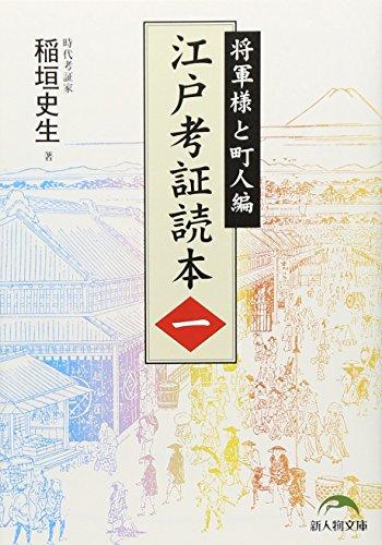 江戸考証読本 (1) 将軍様と町人編 (新人物文庫)