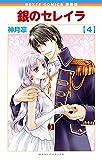 新装版 銀のセレイラ 4 (ネクストFコミックス)