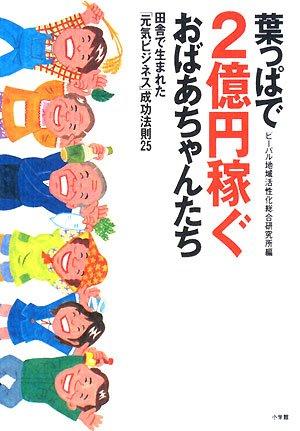 葉っぱで2億円稼ぐおばあちゃんたち―田舎で生まれた「元気ビジネス」成功法則25