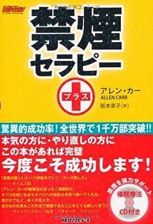 禁煙セラピー プラス [CD付] [セラピーシリーズ]