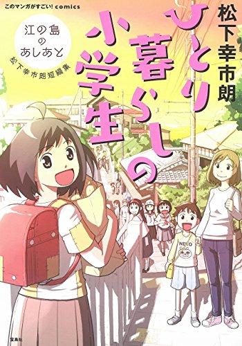 このマンガがすごい! comics ひとり暮らしの小学生 江の島のあしあと 松下幸市朗短編集の詳細を見る