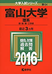 富山大学(理系) (2016年版大学入試シリーズ)・赤本・過去問
