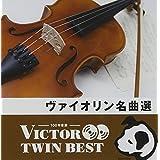 <VICTOR TWIN BEST>ヴァイオリン名曲選