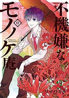 [ワザワキリ]の不機嫌なモノノケ庵 12巻 (デジタル版ガンガンコミックスONLINE)