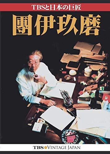 3SCD-0051 「TBSと日本の巨匠・團伊玖磨」