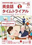 NHKラジオ 英会話タイムトライアル 2020年 8月号 [雑誌] (NHKテキスト)