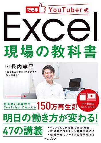 できるYouTuber式 Excel 現場の教科書 できるYouTuber式シリーズ