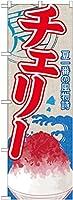 のぼり チェリー(かき氷) SNB-415 [並行輸入品]
