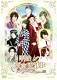 映画「明治東亰恋伽」[DVD]