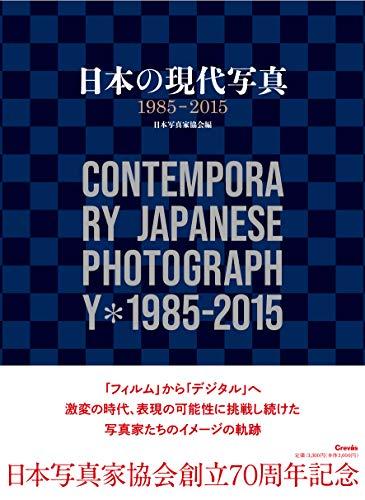 日本の現代写真1985-2015