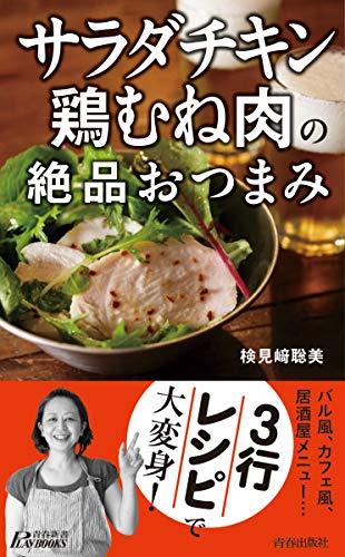 「サラダチキン」「鶏むね肉」の絶品おつまみ (青春新書プレイブックス)