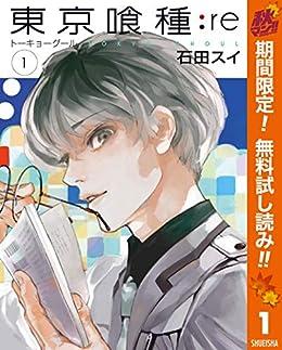 東京喰種トーキョーグール:re【期間限定無料】 1 (ヤングジャンプコミックスDIGITAL)