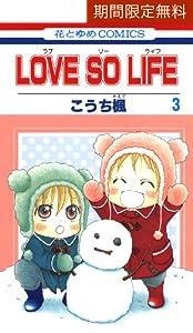 LOVE SO LIFE 3巻 表紙画像