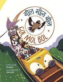 Gol Mol Bol - (2nd Edition) Hindi Nursery rhymes with music (Hindi Edition)