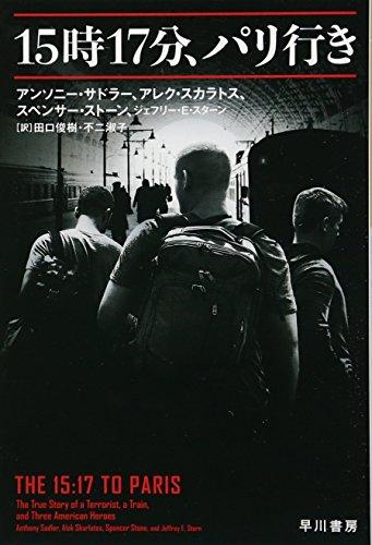 Mirror PDF: 15時17分、パリ行き (ハヤカワ・ノンフィクション文庫)