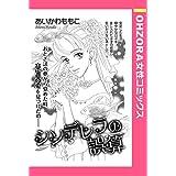 シンデレラの誤算 【単話売】 (OHZORA 女性コミックス)
