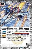 バトルスピリッツ BS52-034 醒皇機ラグナ・セイヴァー -飛行形態-/醒皇機ラグナ・セイヴァー -戦闘形態- 転醒R 転醒編 第1章:輪廻転生