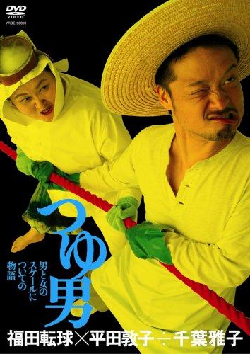 福田転球×平田敦子÷千葉雅子「つゆ男」 [DVD]